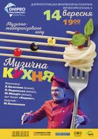 Посмотреть афишу: Музично-театралізоване шоу «Музична кухня»