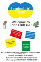 Посмотреть афишу: Бесплатные курсы по программированию от Code Club UA