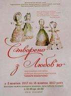 Посмотреть афишу: Персональная выставка Тамары Макаренко «Создано с любовью»