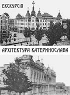 Посмотреть афишу: Екскурсія «Архітектура Катеринослава»