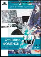 Посмотреть афишу: Выставка Станислава ФОМЕНКА «Взгляд времени»