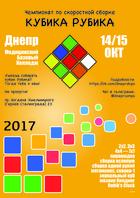 Посмотреть афишу: Соревнования по сборке кубика Рубика
