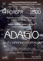 Посмотреть афишу: ADAGIO для скрипки и органа