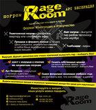 Посмотреть афишу: Rage Room #Погром