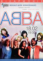 Посмотреть афишу: Вокал-шоу КОНСОНАНС «ABBA»