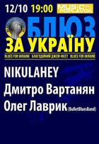 Посмотреть афишу: Блюз за Україну