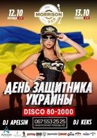Посмотреть афишу: День защитника Украины в Morrison Bar