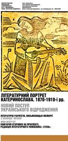 Посмотреть афишу: Літературний портрет Катеринослава. 1870-1910-і рр.