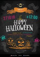 Посмотреть афишу: Happy Halloween в ТРК МОСТ-сити