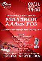 Посмотреть афишу: Симфо-Концерт