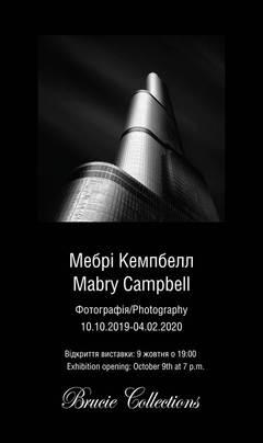 Посмотреть афишу: Мебри Кэмпбелл  «Фотография»