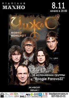 Посмотреть афишу: Чиж & Co з Boogie Parоvozz