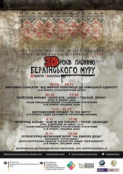 Посмотреть афишу: Тижні Німеччини в Україні
