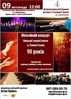Посмотреть афишу: Ювілейний концерт народної хорової капели ім. Ромена Ролана – 90 років