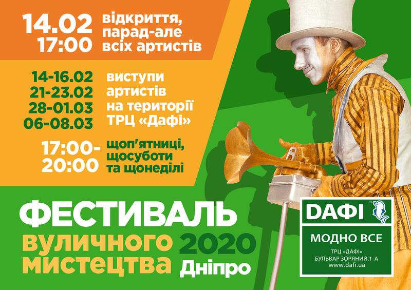 Всеукраинский Фестиваль уличного искусства