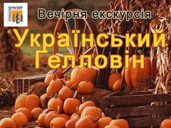 Посмотреть афишу: Вечірня екскурсія «Український Гелловін»