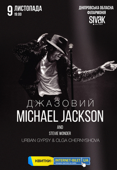 Посмотреть афишу: Джазовый Michael Jackson