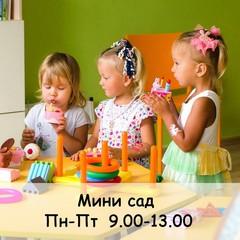 Посмотреть афишу: Мини-сад для малышей (3-5 лет) в Файна Тяма