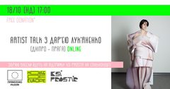 Посмотреть афишу: Online Artist talk з Дар`єю Лук`яненко та Q&A