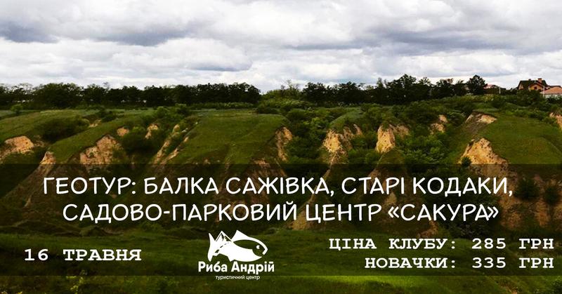 Геотур: Старі Кодаки, Балка Сажівка,