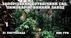 Посмотреть афишу: Запорізький ботанічний сад, лимонарій, винний завод