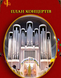 Посмотреть афишу: План концертів Будинку органної та камерної музики