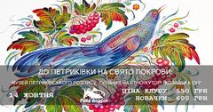 Посмотреть афишу: До Петриківки на свято Покрови: музей Петриківського розпису, гуляння на етно-хуторі