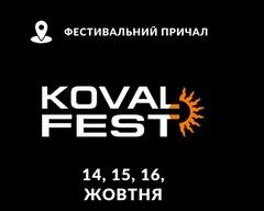 Посмотреть афишу: KOVAL FEST 2021