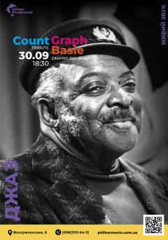 Посмотреть афишу: Music of great Count Basie