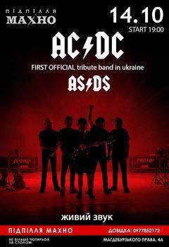 Посмотреть афишу: AC/DC tribute AS/DS