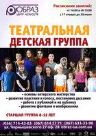 Посмотреть афишу: Детская театральная группа