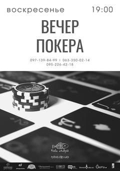 Посмотреть афишу: Вечер покера