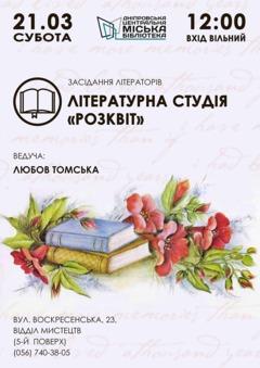 Посмотреть афишу: Літературна-студія «Розквіт»