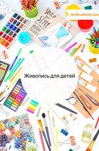 Посмотреть афишу: Живопись для детей