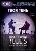 Посмотреть афишу: Театр Теней TEULIS «Твоя тень»