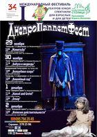 Посмотреть афишу: Dnipro Puppet Fest, фестиваль театров кукол