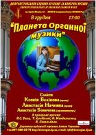 Посмотреть афишу: Планета Органної музики