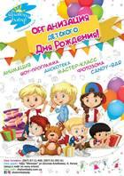 Посмотреть афишу: День Рождения в Семейном клубе Shalom baby