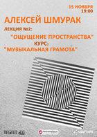 Посмотреть афишу: Музыкальная грамота. Курс лекций Алексея Шмурака