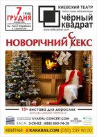 Посмотреть афишу: Театр «Чорний квадрат» з новою новорічною виставою у Кам'янському