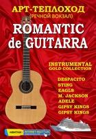Посмотреть афишу: Romantic de GUITARRA