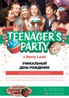 Посмотреть афишу: TEENAGER'S PARTY с BerryLand