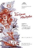 Посмотреть афишу: Персональна виставка Тетяни Юшкової «ШУКАЮ РАДІСНЕ «НЕСУЧАСНЕ» МИСТЕЦТВО»