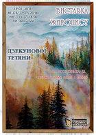 Посмотреть афишу: Виставка живопису Тетяни Дзекунової