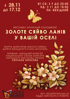 Посмотреть афишу: Виставка аплікацій соломкою «Золоте сяйво ланів у вашій оселі»