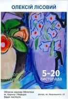 Посмотреть афишу: Виставка живопису та графіки Олексія Лісового