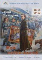 Посмотреть афишу: Выставка Ирины Костырко «Моя осень-весна»