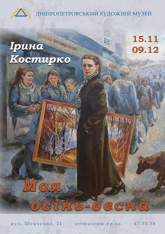 Выставка Ирины Костырко «Моя осень-весна»
