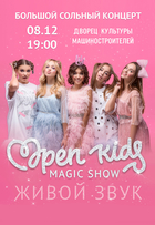 Посмотреть афишу: Open Kids