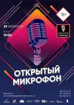 Посмотреть афишу: Открытый микрофон в Рыбе Андрей